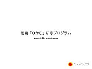 Microsoft PowerPoint - nushima_presentation