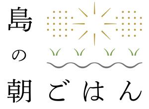 島朝_logo_0211